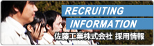Sato Industry, Co., Ltd. Recruitment information